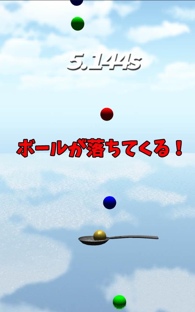 スプーンからボールを落とすな!のスクリーンショット_2