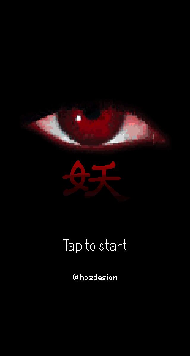 ホラー脱出ゲーム 妖AYAKASHIのスクリーンショット_1