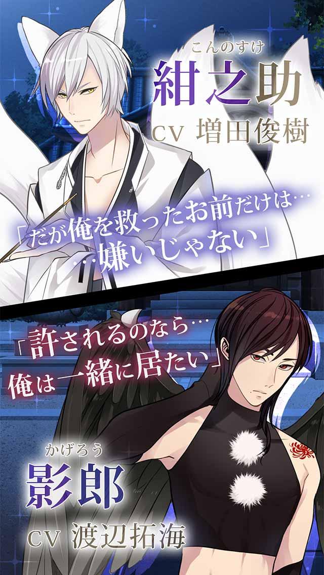 妖恋〜うつつで君と恋をする〜のスクリーンショット_3