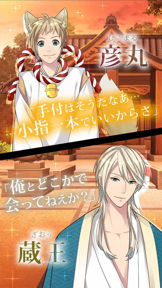 妖恋〜うつつで君と恋をする〜のスクリーンショット_4