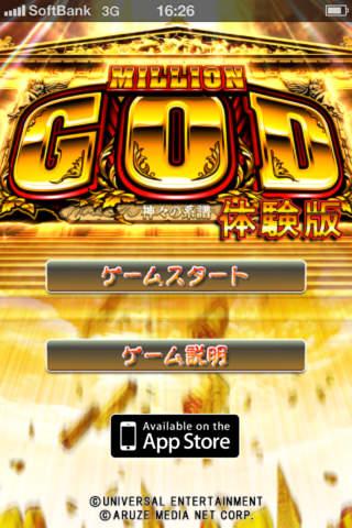 ミリオンゴッド~神々の系譜~ FREEのスクリーンショット_1