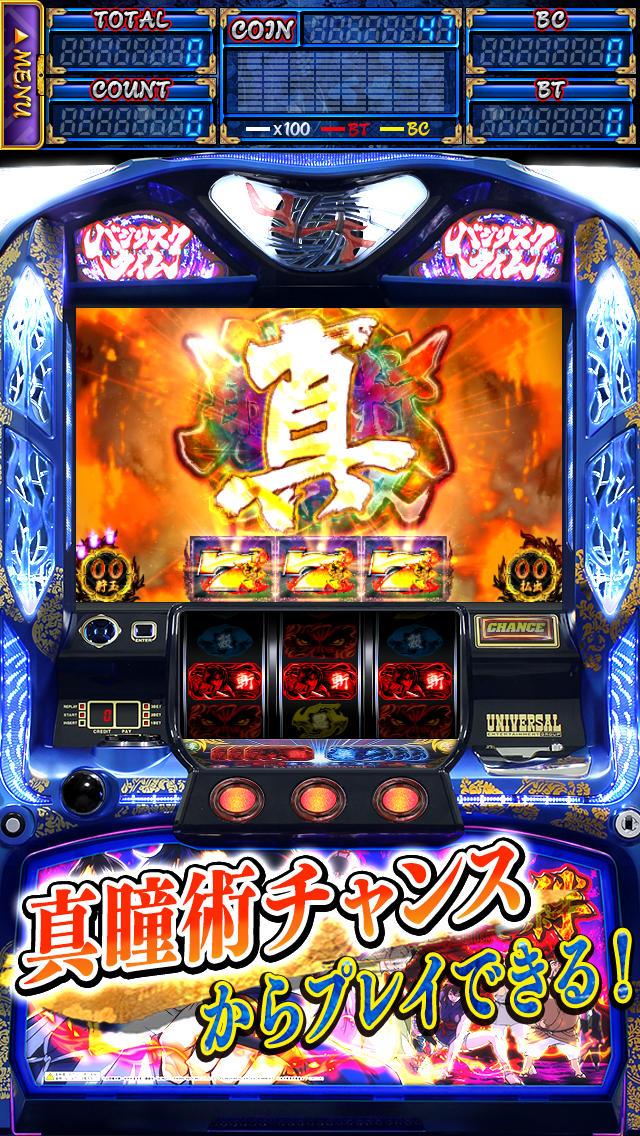 slotバジリスク~甲賀忍法帖~絆のスクリーンショット_2