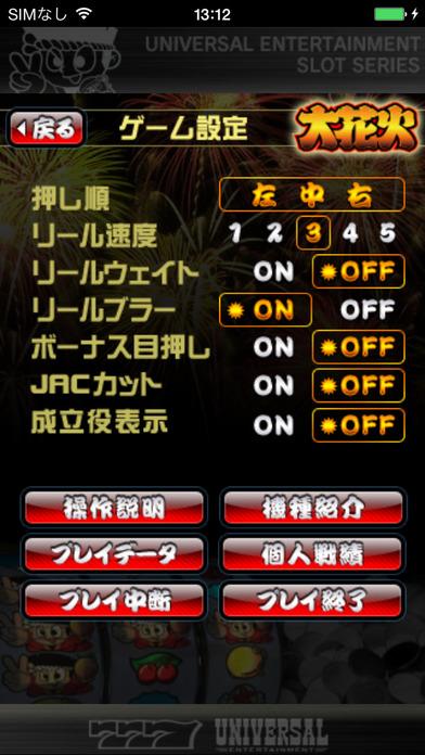 大花火のスクリーンショット_3