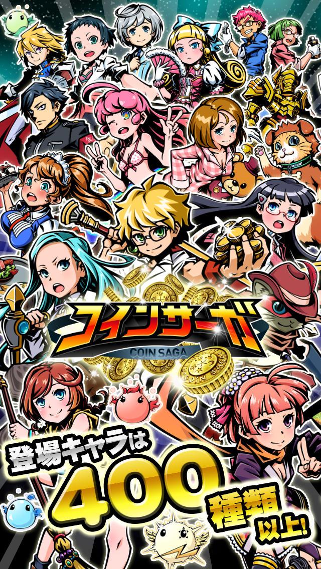 コインサーガ 【コイン落とし×カードバトルRPG】のスクリーンショット_2