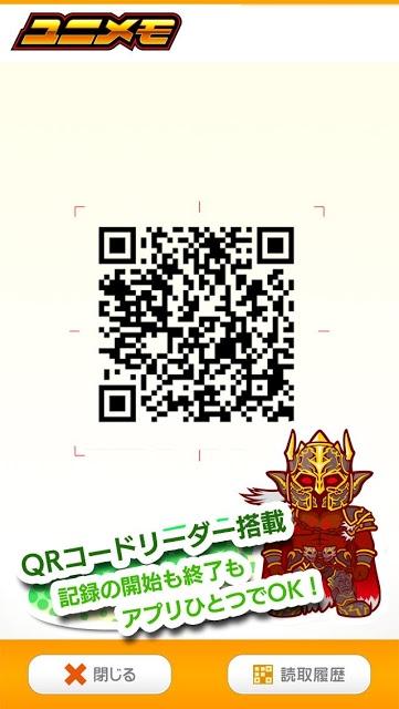 ユニメモのスクリーンショット_3