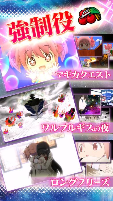 SLOT魔法少女まどかマギカ2のスクリーンショット_3