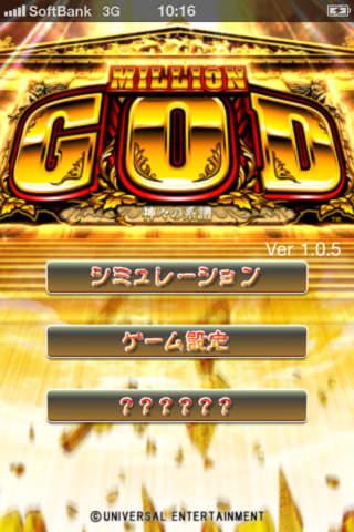 ミリオンゴッド~神々の系譜~のスクリーンショット_1