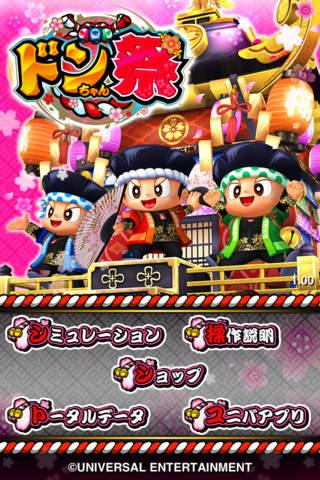 パチスロ ドンちゃん祭のスクリーンショット_1