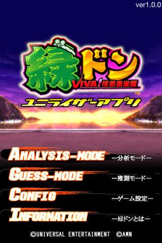緑ドンVIVA!情熱南米編 ユニライザーアプリのスクリーンショット_1
