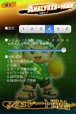 緑ドンVIVA!情熱南米編 ユニライザーアプリのスクリーンショット_2
