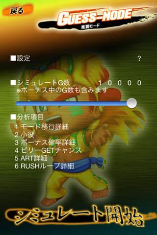 緑ドンVIVA!情熱南米編 ユニライザーアプリのスクリーンショット_3