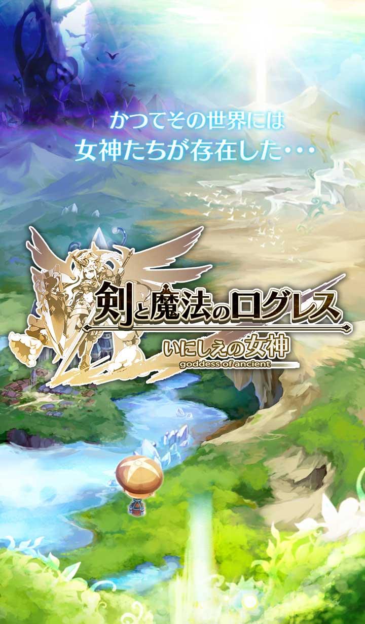 剣と魔法のログレス いにしえの女神のスクリーンショット_1