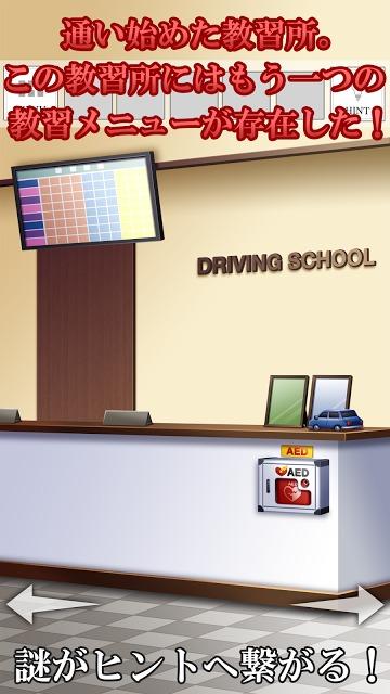 脱出ゲーム-教習所からの脱出-人気の新作脱出ゲームのスクリーンショット_2