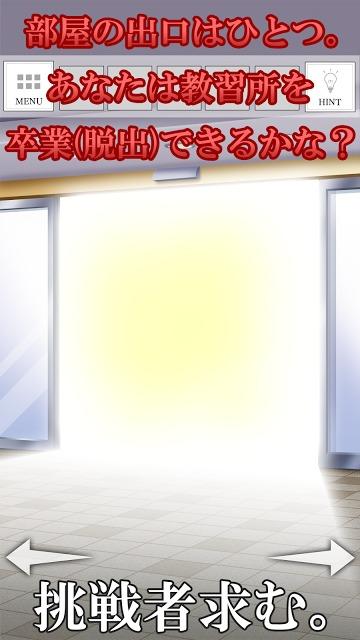 脱出ゲーム-教習所からの脱出-人気の新作脱出ゲームのスクリーンショット_5