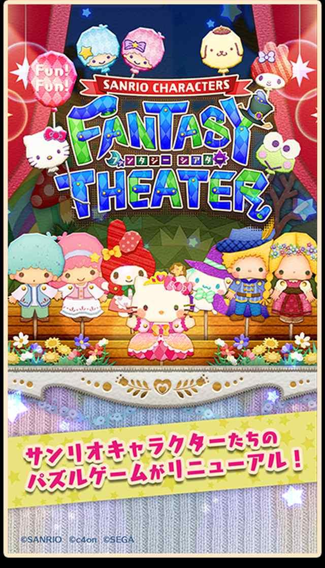 Fun!Fun!ファンタジーシアターのスクリーンショット_3