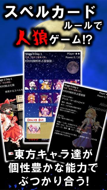 東方人狼噺 ~ソロプレイ専用 スペルカードで遊ぶ人狼ゲーム~のスクリーンショット_2