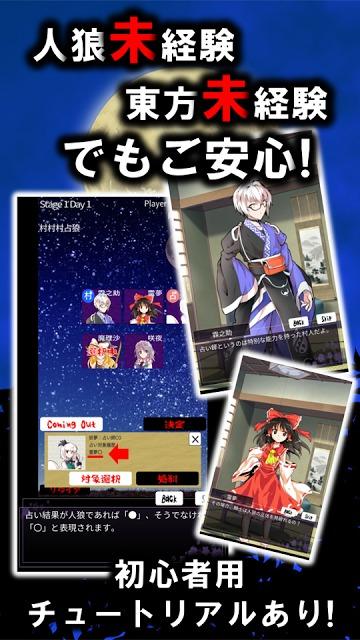 東方人狼噺 ~ソロプレイ専用 スペルカードで遊ぶ人狼ゲーム~のスクリーンショット_3