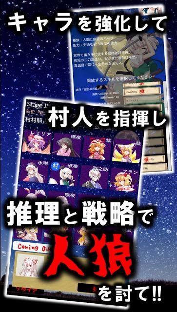 東方人狼噺 ~ソロプレイ専用 スペルカードで遊ぶ人狼ゲーム~のスクリーンショット_5