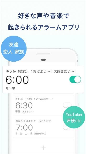 Lam - ラム 好きな声や音楽で起きれるアラームアプリのスクリーンショット_1