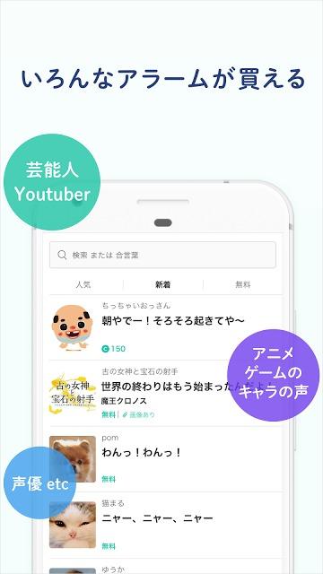 Lam - ラム 好きな声や音楽で起きれるアラームアプリのスクリーンショット_3