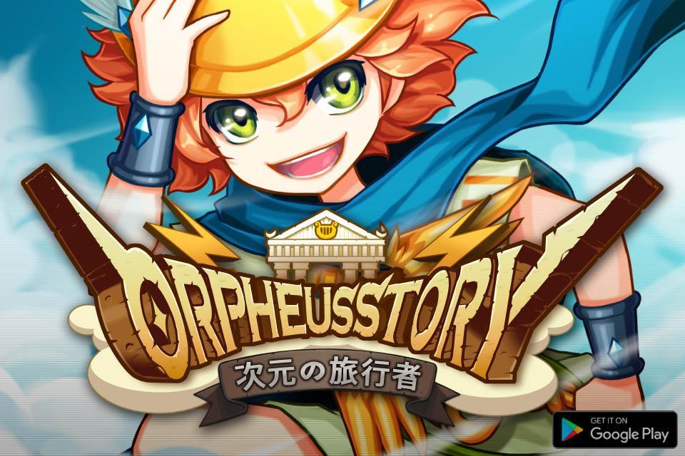 オルフェウスの物語:シフターのスクリーンショット_1