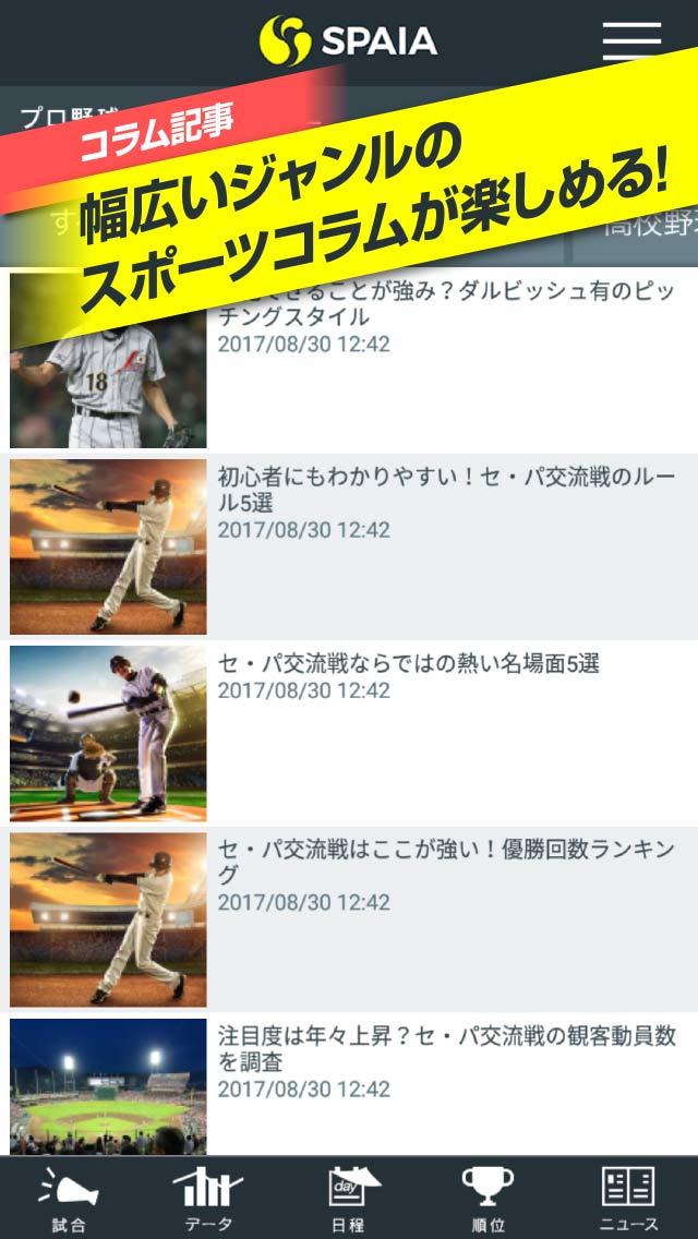 スパイア プロ野球3D一球速報・スポーツデータ・ニュース速報のスクリーンショット_2