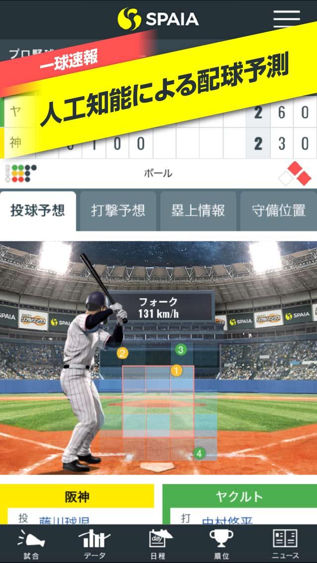 スパイア プロ野球3D一球速報・スポーツデータ・ニュース速報のスクリーンショット_3