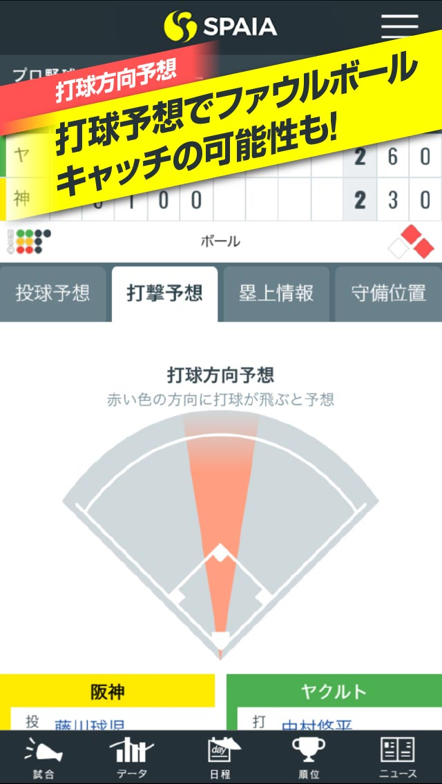 スパイア プロ野球3D一球速報・スポーツデータ・ニュース速報のスクリーンショット_5