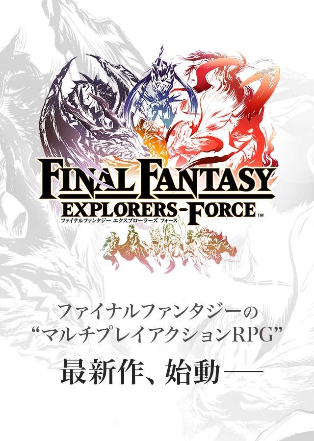 FINAL FANTASY EXPLORERS FORCEのスクリーンショット_1