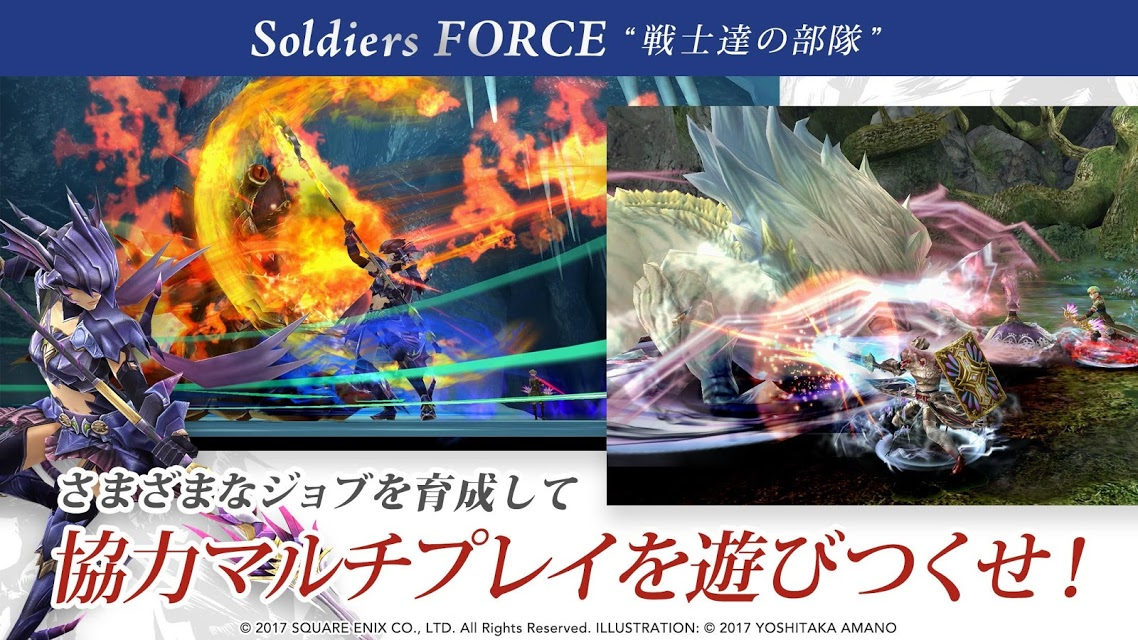 FINAL FANTASY EXPLORERS FORCEのスクリーンショット_2