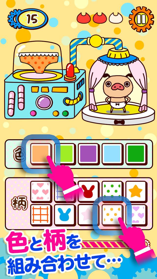 パンパカオートクチュール~パンパカくんのパンツを作るかわいいゲーム~のスクリーンショット_2