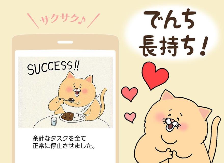 電池長持ち「残念な猫ネコノヒー」節電アプリ無料のスクリーンショット_1