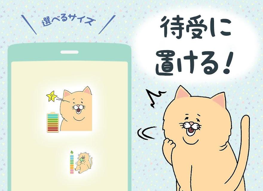 電池長持ち「残念な猫ネコノヒー」節電アプリ無料のスクリーンショット_3