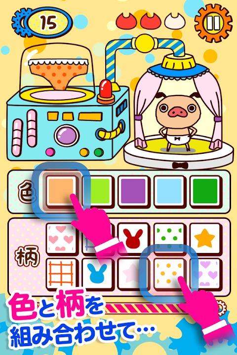 パンパカオートクチュール~パンパカくんのかわいいゲーム~のスクリーンショット_2