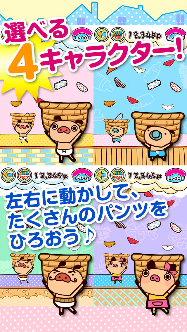 パンツひろい~パンパカくんのパンツをキャッチ!カワイイタップゲーム~のスクリーンショット_1