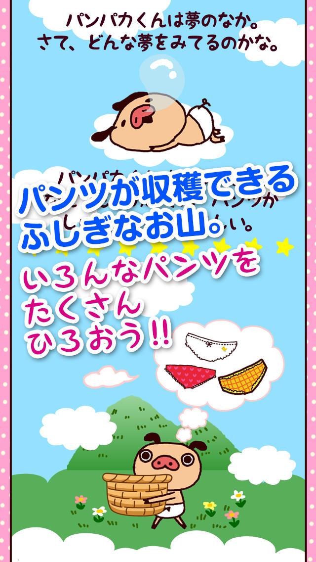 パンツひろい~パンパカくんのパンツをキャッチ!カワイイタップゲーム~のスクリーンショット_2