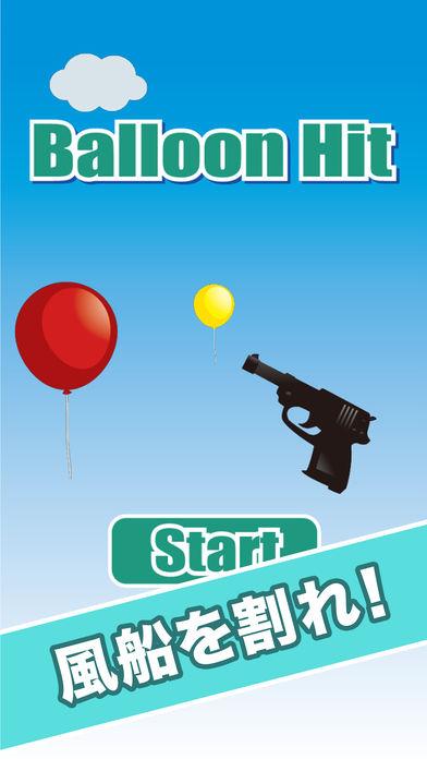 BalloonHitのスクリーンショット_1
