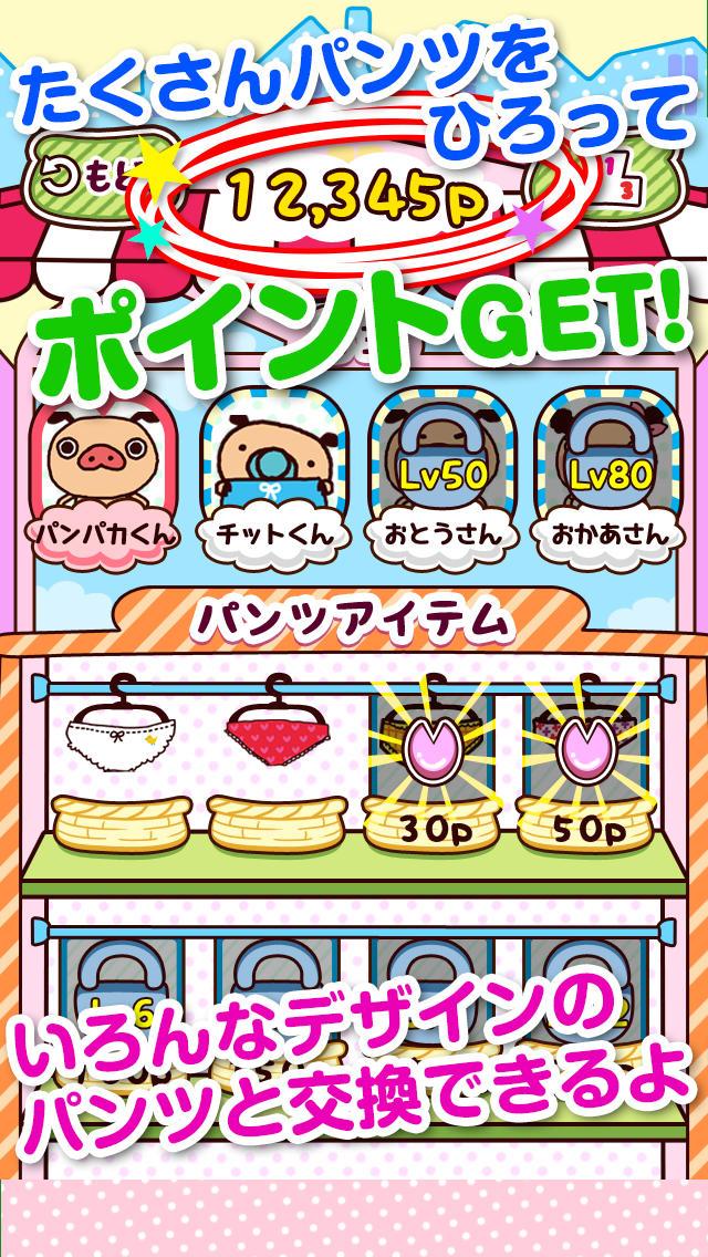 パンツひろい~パンパカくんのパンツをキャッチ!カワイイタップゲーム~のスクリーンショット_3