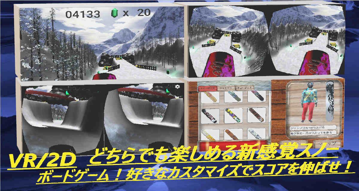 スノーボードマン VR/2Dのスクリーンショット_1