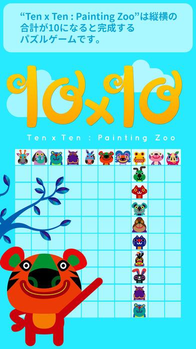 Ten x Ten : Painting Zooのスクリーンショット_2