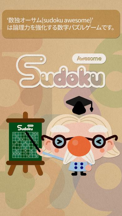 Sudoku Awesomeのスクリーンショット_1