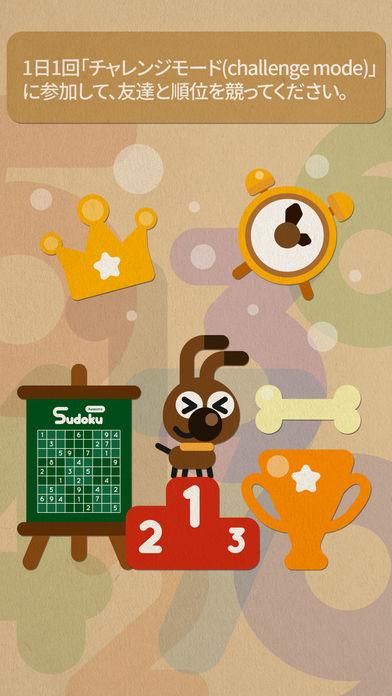 Sudoku Awesomeのスクリーンショット_3