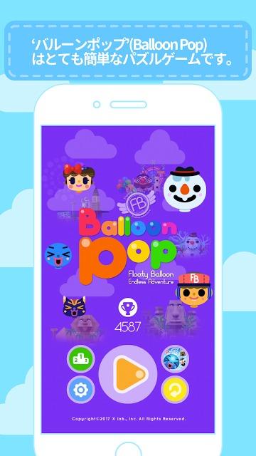 BalloonPop : Floaty Balloonのスクリーンショット_1