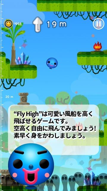 Fly High : Floaty Balloonのスクリーンショット_2