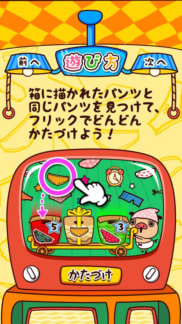 かたづけパンツ~パンパカくんと一緒にパンツをかたづけるかわいいゲーム~のスクリーンショット_2