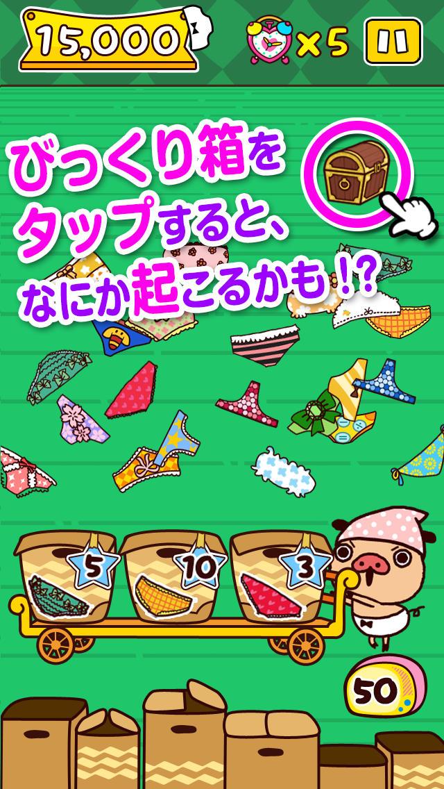 かたづけパンツ~パンパカくんと一緒にパンツをかたづけるかわいいゲーム~のスクリーンショット_3