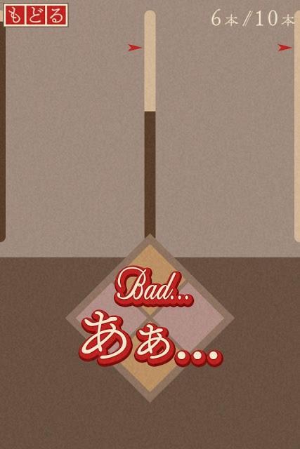 ポッとでの新人がお菓子の棒にチョコをキめるおしごとーのスクリーンショット_2
