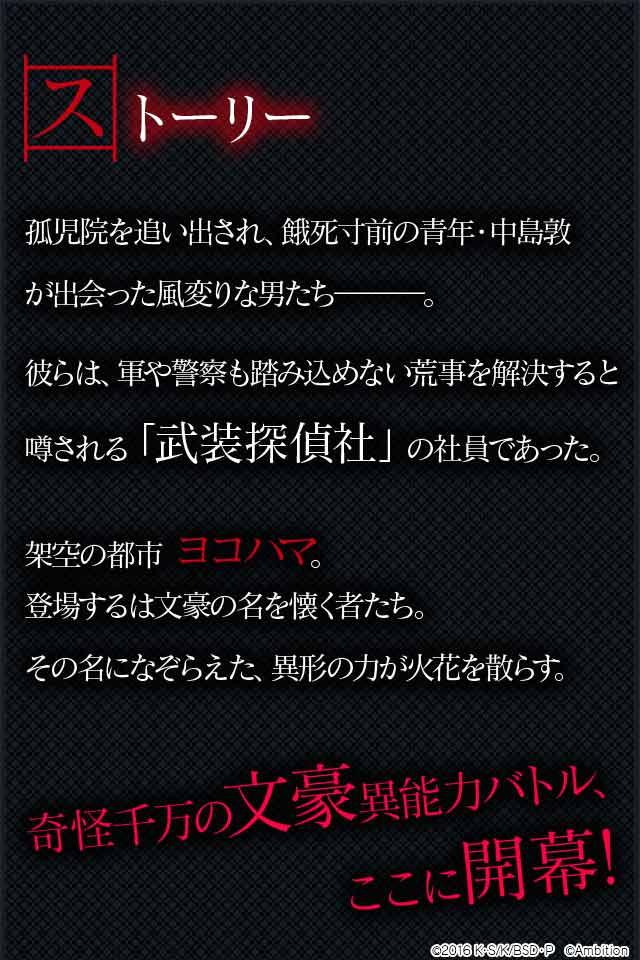 文豪ストレイドッグス 迷ヰ犬怪奇譚のスクリーンショット_2