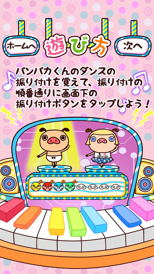 パンパカダンス~パンパカくんの振り付けを覚えて一緒にレッツ ダンス!~のスクリーンショット_2