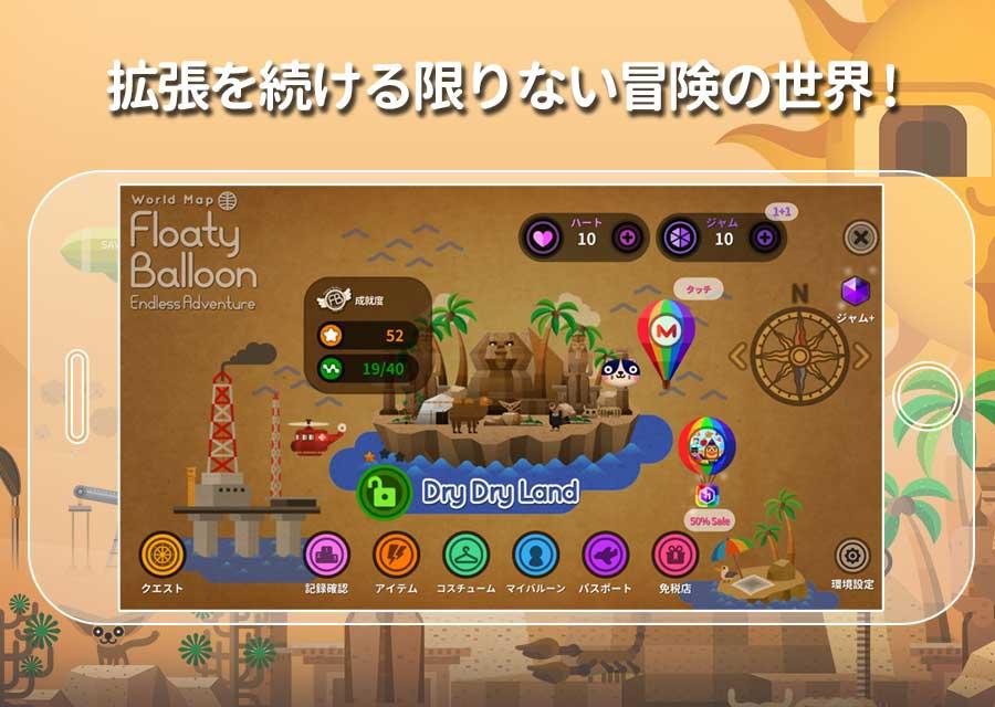 Floaty Balloonのスクリーンショット_1